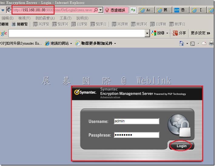 Access Symantec Encryption Management Server via SSH Using