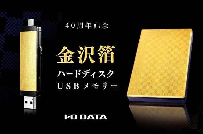 iodata-680x450